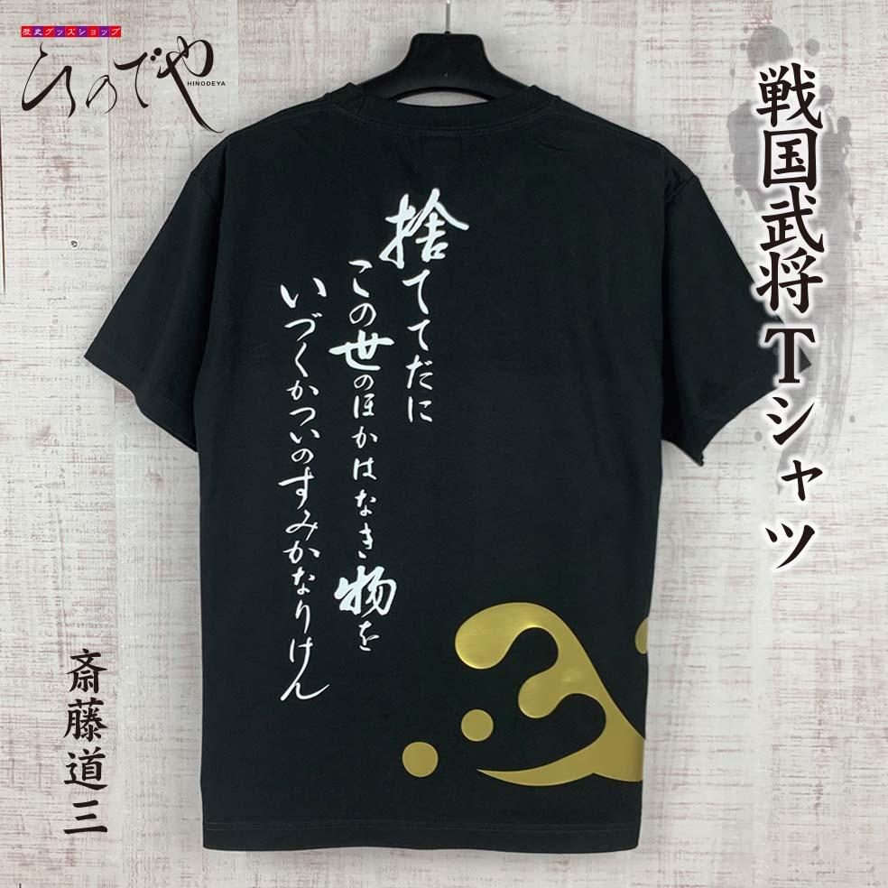 AF-9 オリジナル戦国武将Tシャツ 斎藤道三