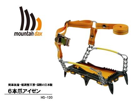 [R123] mountaindax 6本爪アイゼン HG-120