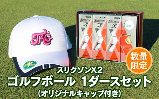 【数量限定】スリクソンX2 ゴルフボール 1ダース(オリジナルキャップ付き)