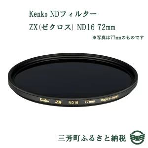 Kenko NDフィルター ZX(ゼクロス) ND16 72mm