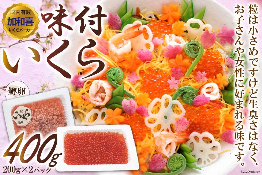 加和喜の味付いくら(鱒卵)200g×2パック