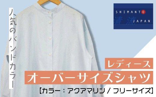 21-890.「清流 SHIMANTO JAPAN」レディース オーバーサイズシャツ(長袖)日本製【カラー:アクアマリン/フリーサイズ】