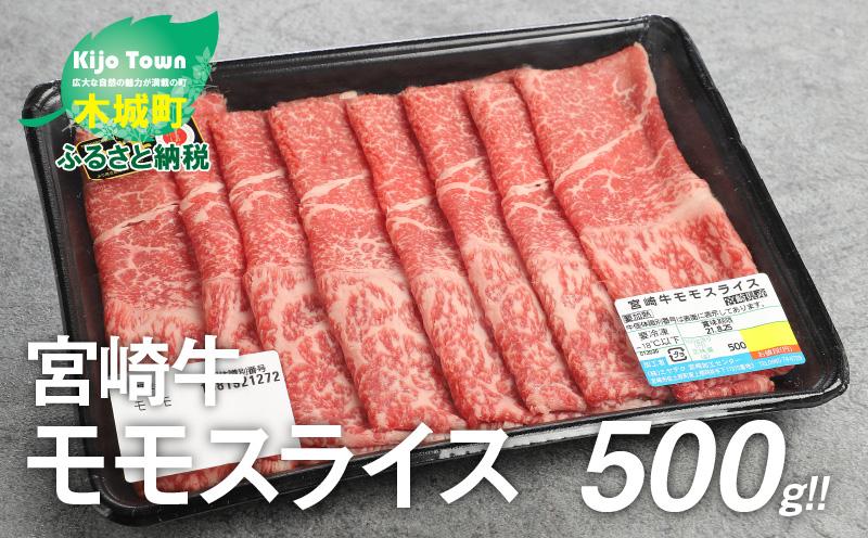 K18_0018<宮崎牛モモスライス500g>