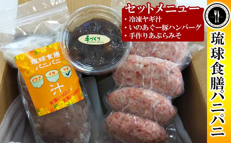 【琉球食膳パニパニ】冷凍ヤギ汁・いのあぐー豚ハンバーグ・手作りあぶらみそセット
