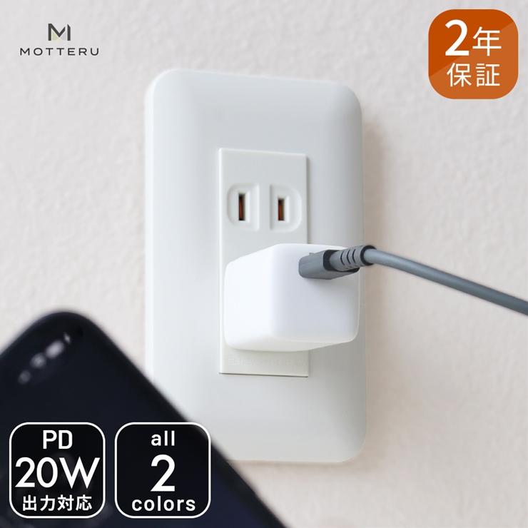 36-0030 MOTTERU(モッテル) 軽量&コンパクト PD20W USB Type-CポートAC充電器 急速充電対応 2年保証(MOT-ACPD20)ホワイト