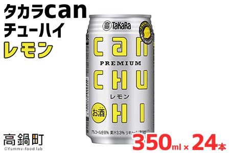<タカラcanチューハイ「レモン」350ml×24本セット>翌月末迄に順次出荷【c774_is】