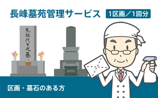 【2609-0131】長峰墓苑管理サービス (墓石のある方)(1回分)