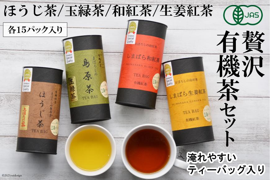 AA054ゆったり味わう 贅沢有機茶セット