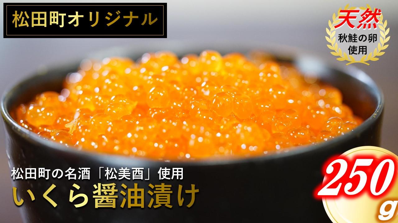 【松田町オリジナル】 松田町の名酒「松美酉」によるイクラ醤油漬け250g