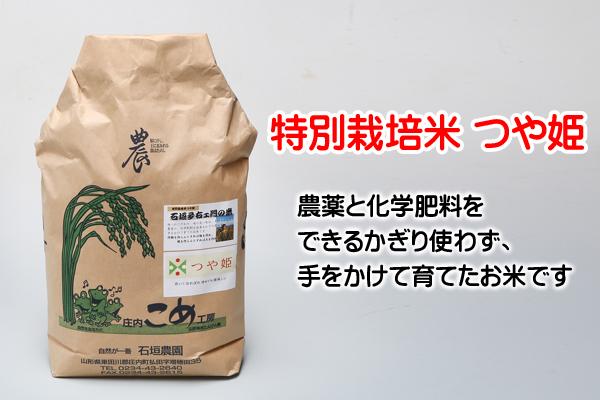 石垣農園の特別栽培米つや姫5kg