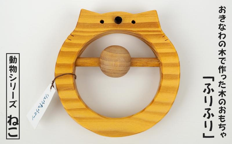 おきなわの木で作った木のおもちゃ 「ふりふり」動物シリーズ(ねこ)