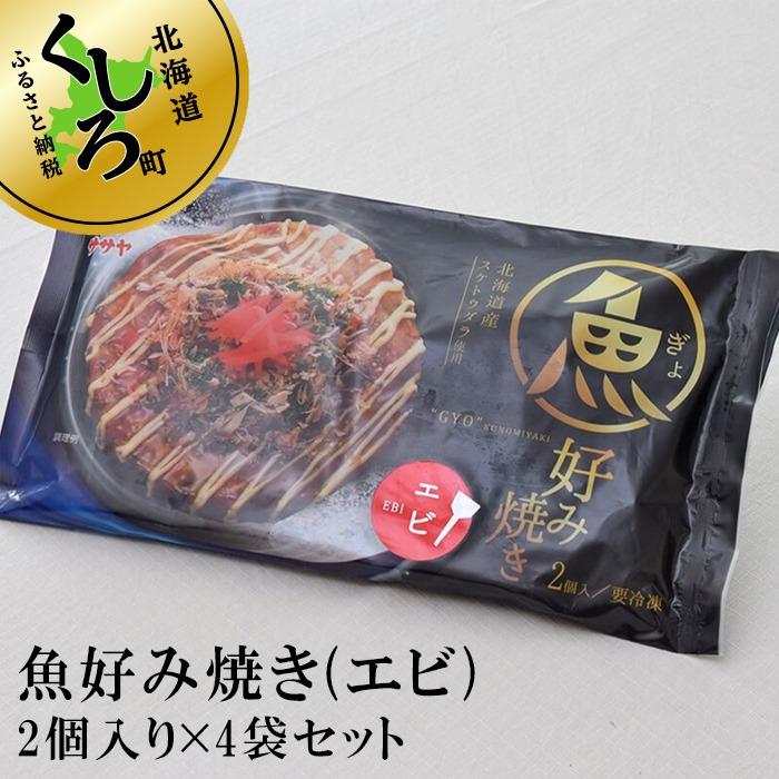 121-1920-59 魚好み焼き(エビ) 2個入り×4袋セット