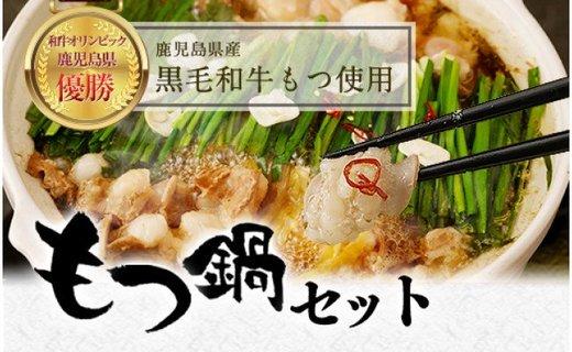 【CF】焼き肉屋さんのもつ鍋セット