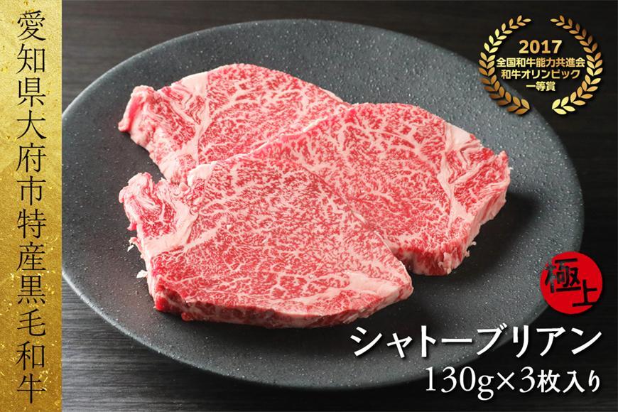 【定番】大府特産黒毛和牛下村牛極上シャトーブリアン3枚入り約390g