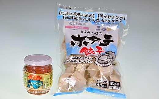 ホタテ餃子(20個入×1)・いくら醤油漬(180g×1)【13019】