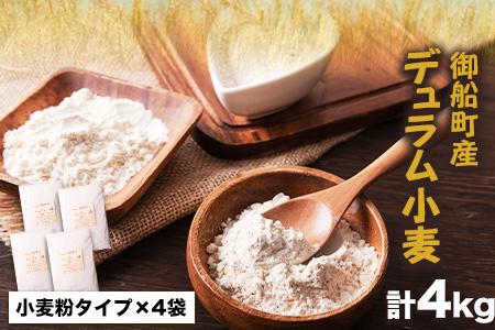 熊本県御船町産 デュラム小麦(小麦粉) 1kg×4袋 4kg《30日以内に順次出荷(土日祝除く)》御船町観光協会