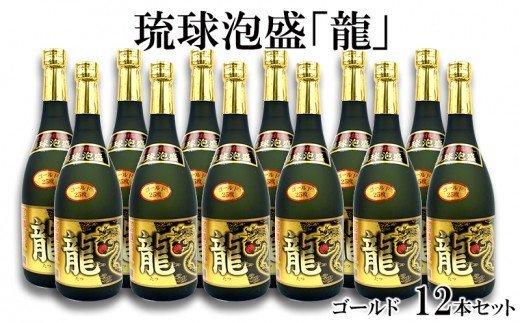 琉球泡盛【龍】ゴールド25度(720ml) 12本セット