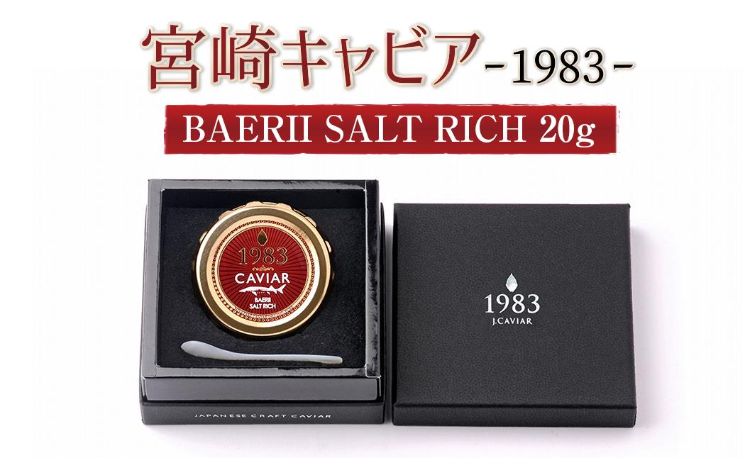 MIYAZAKI CAVIAR 1983 BAERII ソルトリッチ 20g(C616)