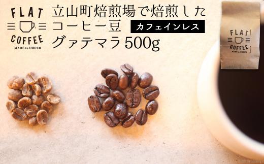 コーヒー豆500g(グァテマラ・カフェインレス)