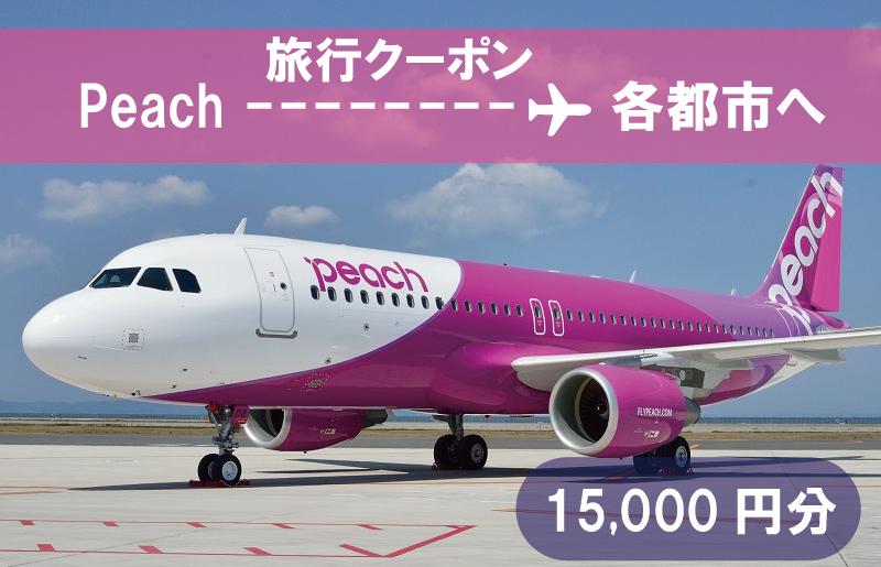 050E082 PeachでGo!!旅行クーポン(15,000円分)