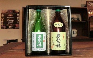 B1603春鶯囀(しゅんのうてん)純米酒セット