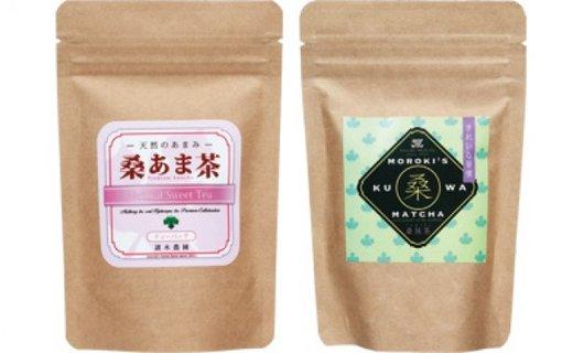 【CF】桑抹茶(身体にやさしいオーガニック)・桑あま茶詰合せ