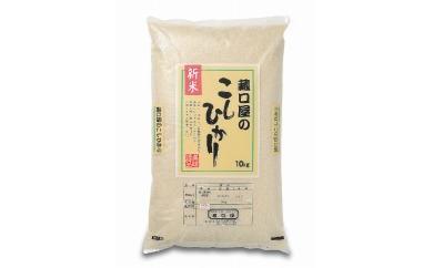 こしひかり10kg(玄米)