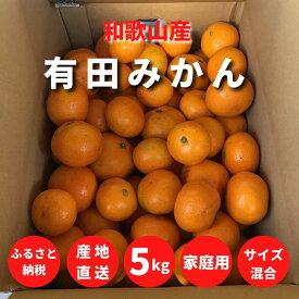 ZE6303_【まごころ手選別】和歌山県産 有田みかん 5kg 【家庭用】