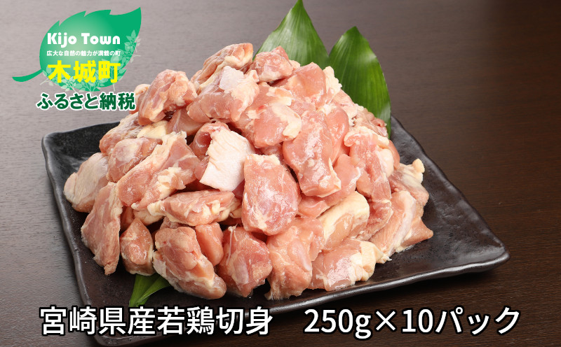 K16_0043_1<宮崎県産若鶏切身 250g×10パック>