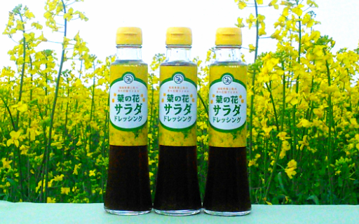 07-10 菜の花サラダドレッシング(3本)