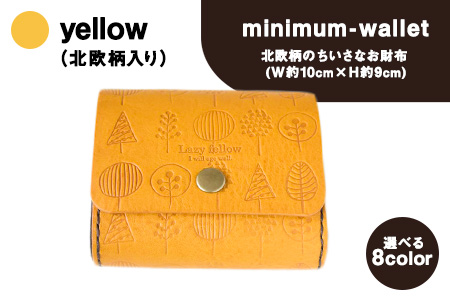 北欧柄のちいさなお財布 minimum-wallet イエロー レザークラフト Lazy fellow《受注制作につき最大4カ月以内》 熊本県大津町 選べる8カラー
