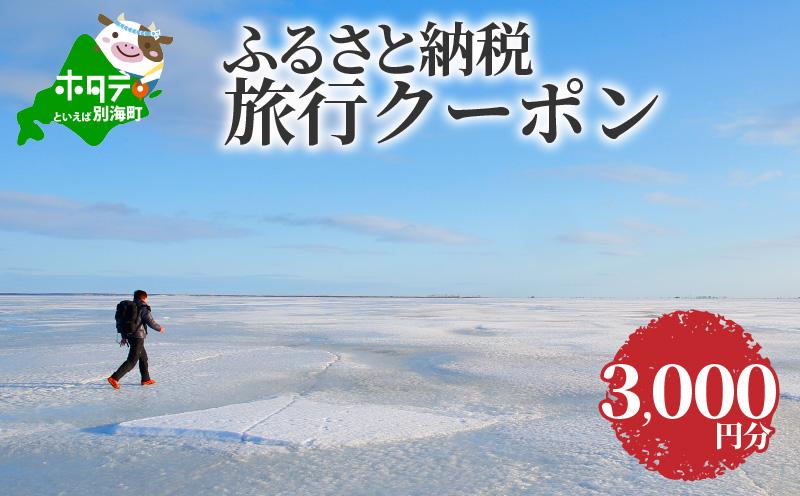 【北海道別海町】ふるさと納税旅行クーポン(3,000円分)