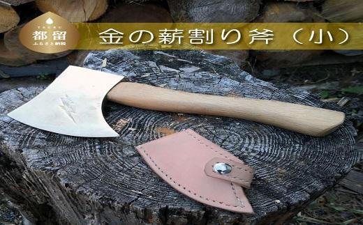 金の薪割り斧(小)