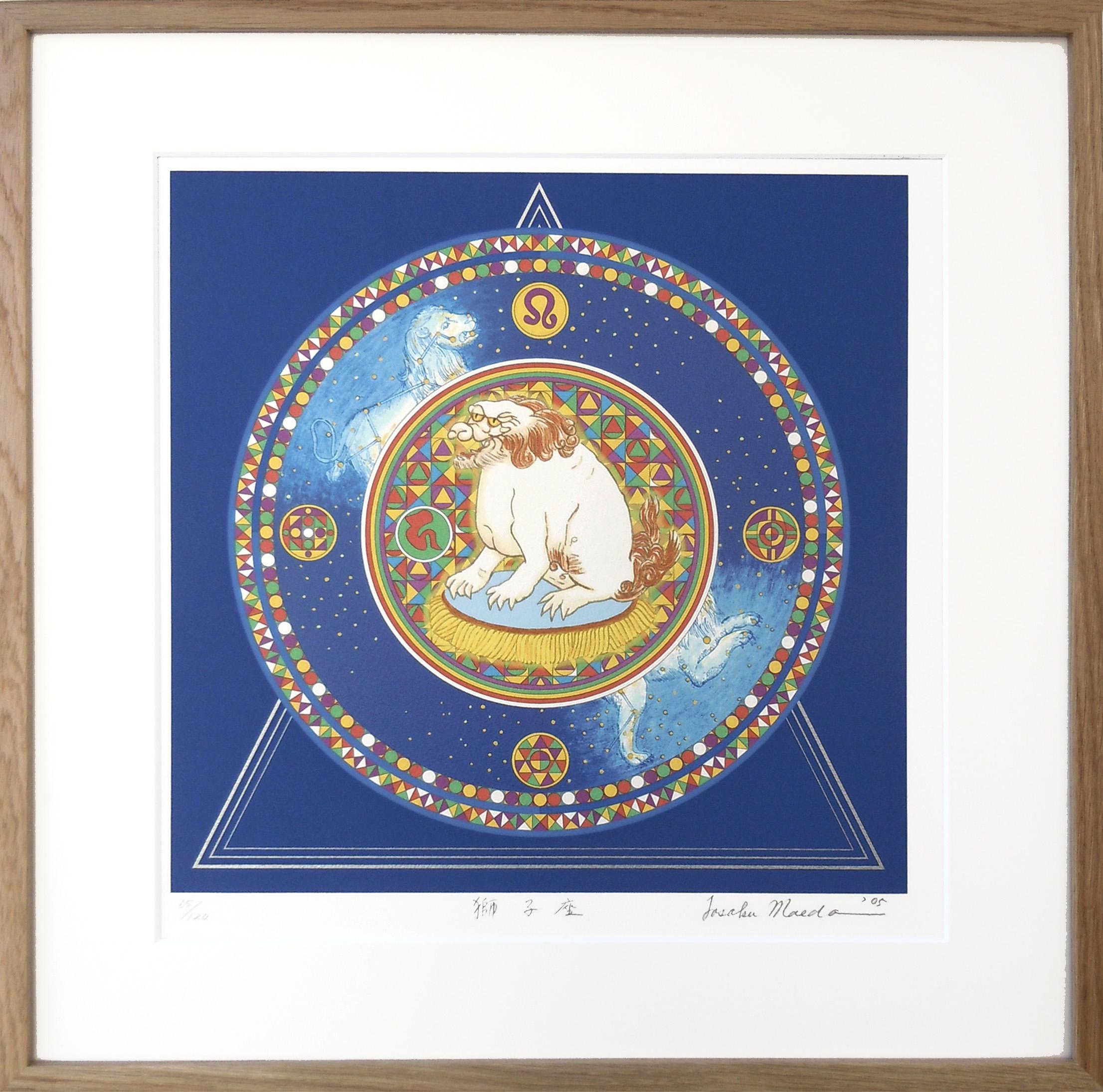 【著名アーティストシルクスクリーン版画作品】前田常作「獅子座の図」