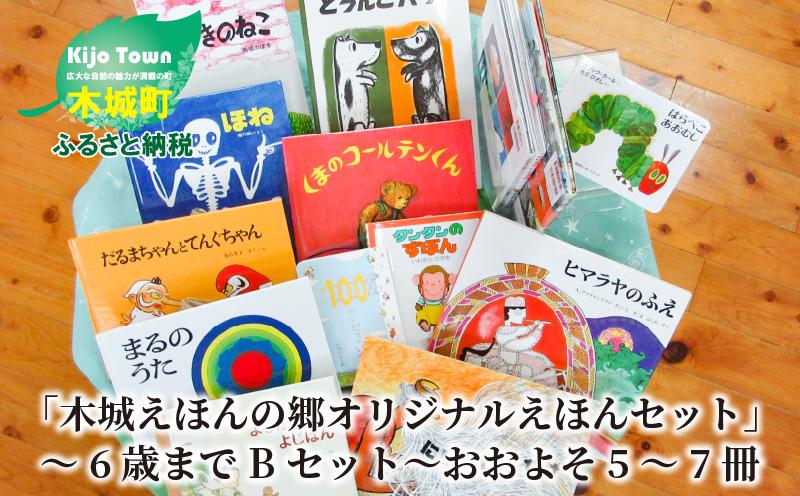 K13_0002 <「木城えほんの郷オリジナルえほんセット」~6歳までBセット~おおよそ5~7冊>打ち合わせ完了後