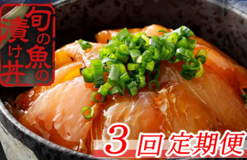HN120初音の旬魚の漬け丼セット【3回定期便】(朝どれ厳選鮮魚の海鮮丼)