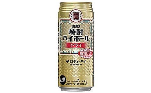 AD048タカラ「焼酎ハイボール」<ドライ>500ml 24本入