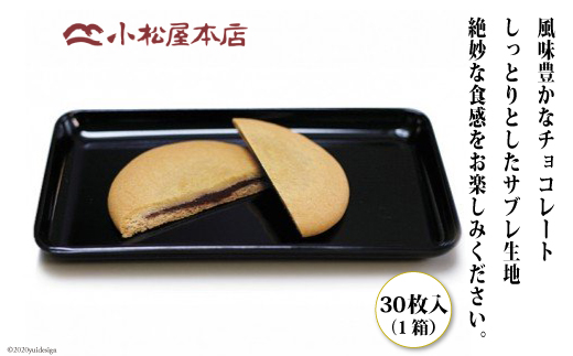 No.007 生さぶれ 30枚入 / 焼菓子 サブレ 埼玉県 特産品