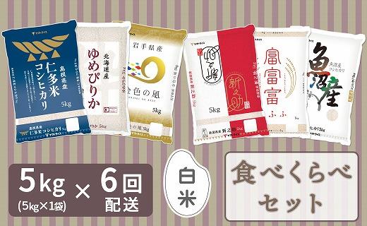 全国のお米食べ比べ 5kg ※6回定期便 安心安全なヤマトライス H074-228