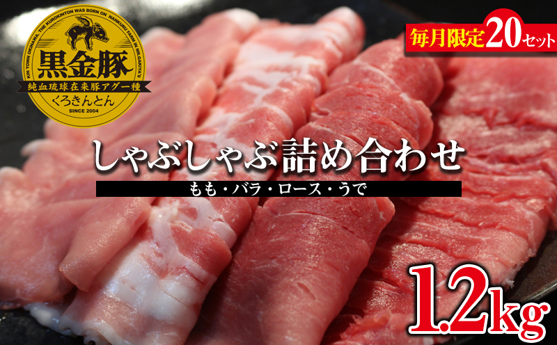 【毎月20セット限定】黒金豚アグー しゃぶしゃぶ詰め合わせ(もも・バラ・ロース・うで)約1.2kg