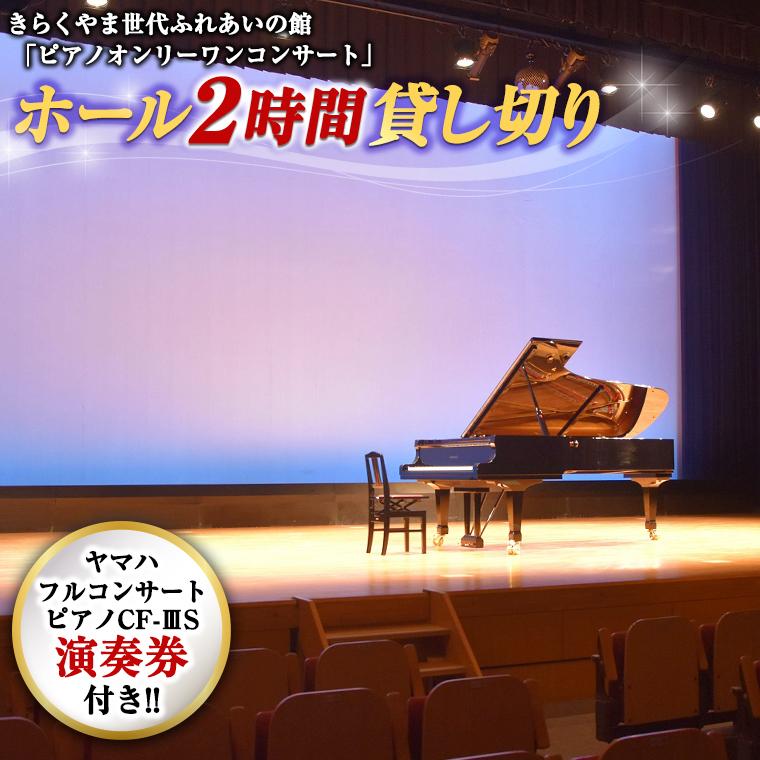 きらくやま世代ふれあいの館「ピアノオンリーワンコンサート」 ホール2時間貸し切り(ピアノ「ヤマハフルコンサートピアノCF-ⅢS」演奏券付き)