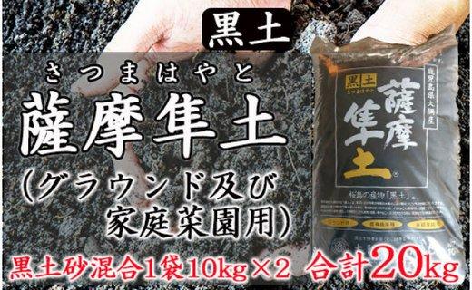 【CF】黒土砂混合「薩摩隼土」(グラウンド及び家庭菜園用)20kg