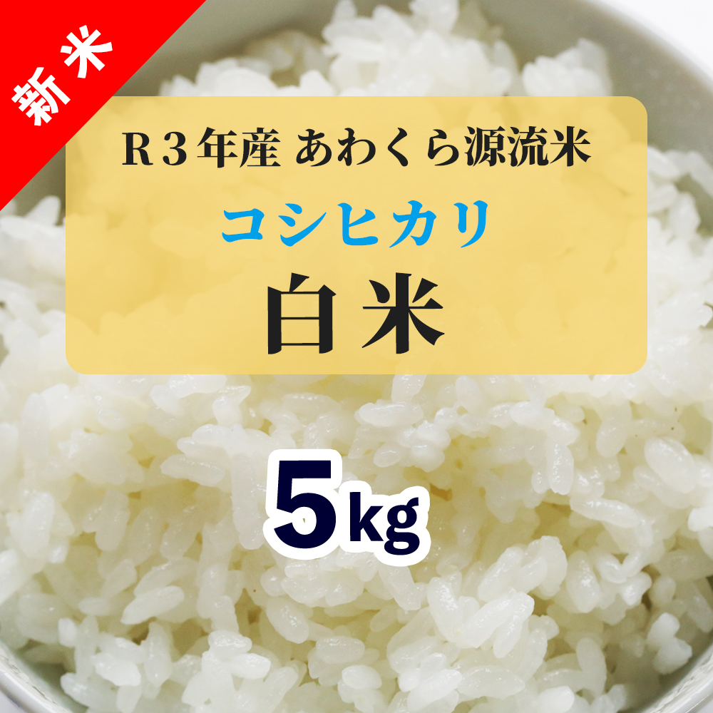 W78<令和3年産 新米> あわくら源流米 コシヒカリ 白米5kg