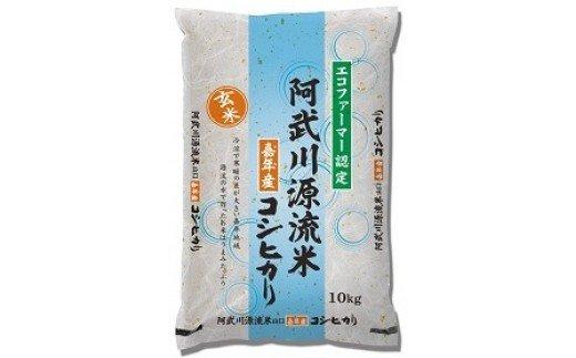 D-121 阿武川源流米玄米10㎏