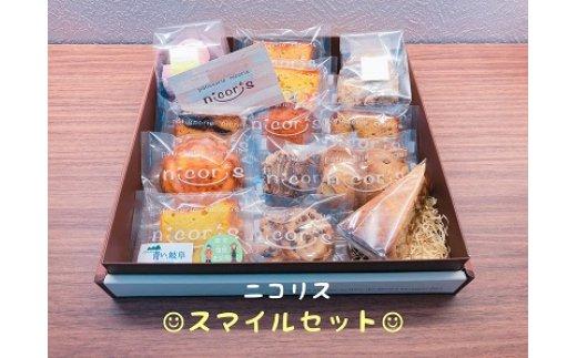 ニコリス スマイルセット(焼き菓子詰め合わせ)
