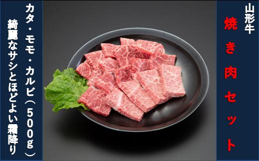 【山形牛】焼肉セット(モモ・カタ・カルビ)500g