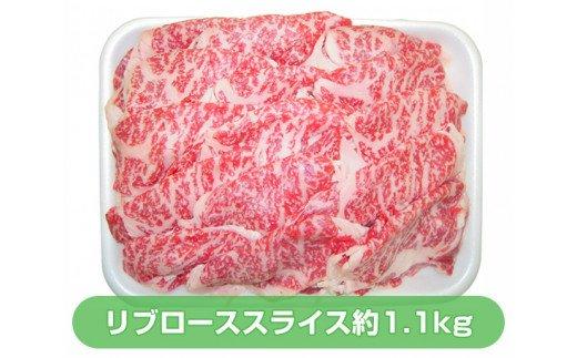 No.168 上州牛リブローススライス薄切り 約1.1kg / 牛肉 ブランド牛 冷凍 特産品 群馬県