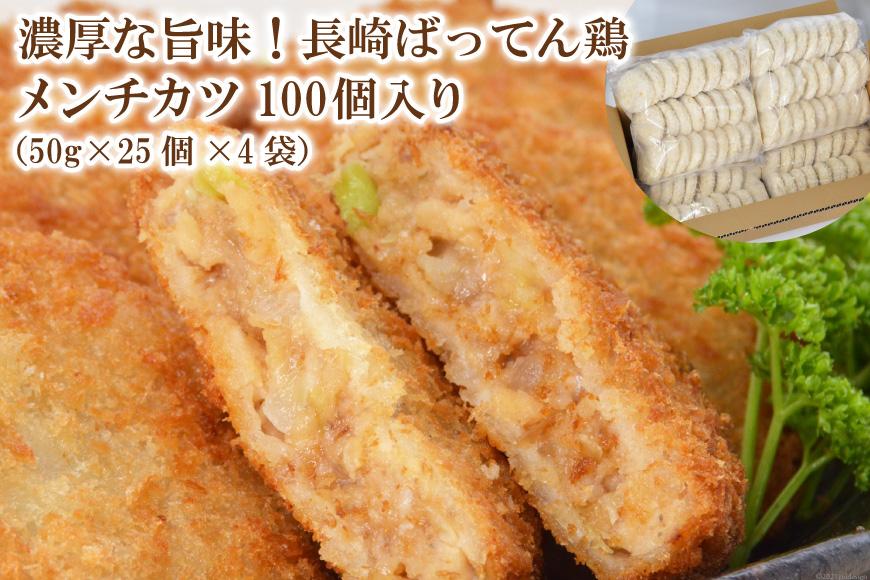 AE315濃厚な旨味!長崎ばってん鶏メンチカツ100個入り(50g×25個×4袋)
