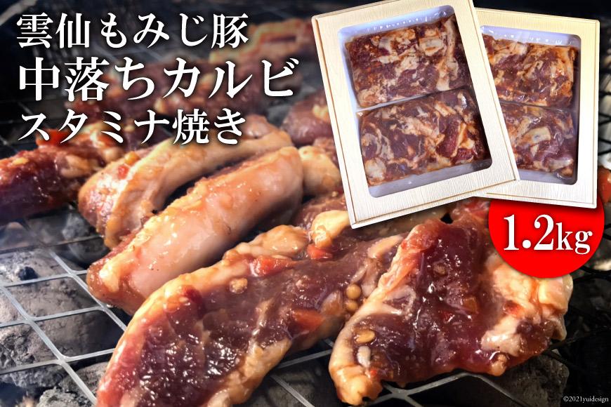 AE302雲仙もみじ豚「中落ちカルビ」スタミナ焼き1.2kg