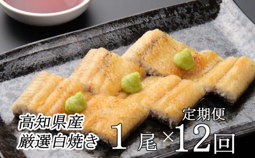 YJ108ヤマジュウ厳選!国産うなぎ白焼き1尾【12回定期便】